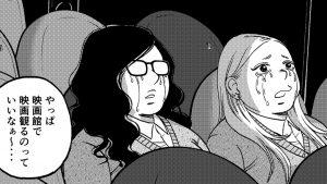 漫画『吉祥寺だけが住みたい街ですか?』× 映画館「アップリンク吉祥寺」スペシャルコラボ漫画